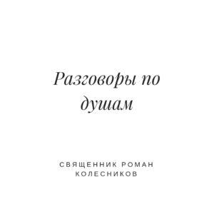 Разговоры по душам