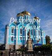 паломничество в Воронеж и Задонск